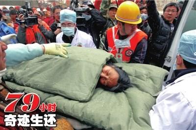 玉树5旬妇女被埋79小时奇迹生还(图)