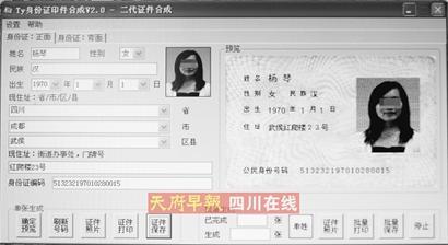 身份证复印件生成软件流传 能炮制韦小宝奥巴