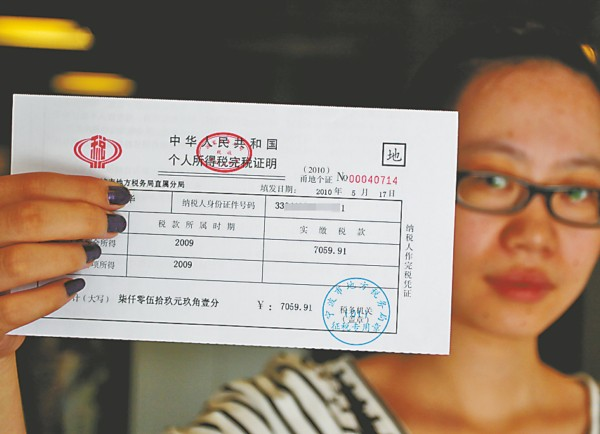 宁波市100多万纳税人收到个人完税证明