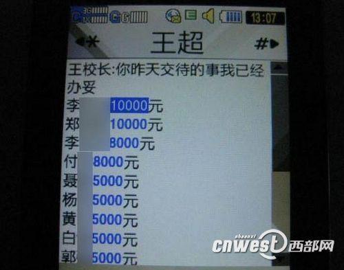 网友称所买手机内藏驾校向交警队行贿清单