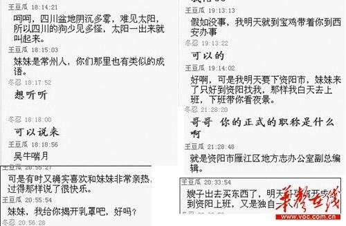 网友提供资阳市雁江区地方志办公室职工王某聊天记录。网友供图