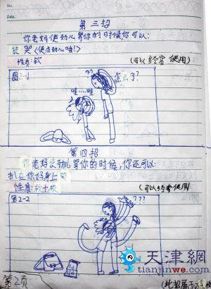 9岁女孩绘《斗妈大全》网上走红