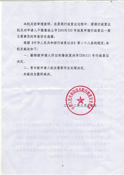 国务院裁决书推翻了山东省有关裁定。