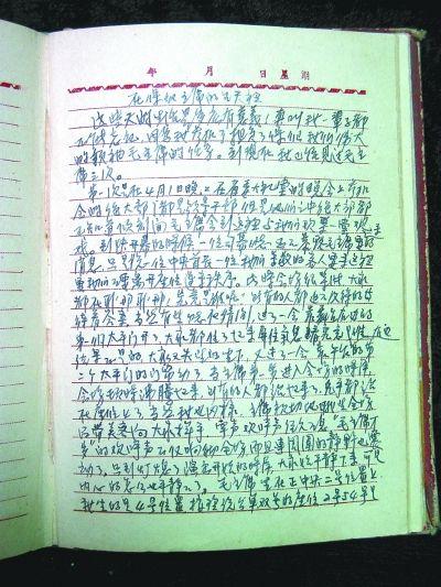"""""""保卫毛主席日记""""的第一页。"""