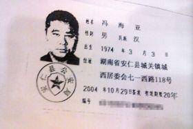 """柳某办理了名为""""冯海亚""""的身份证,照片与原来身份证上面的一样。"""