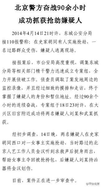 人艺演员金汉斗歹徒被砍多刀 2名嫌疑人落网金汉演员斗歹徒