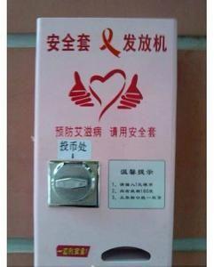 计生局建议校园放避孕套售卖机遭拒