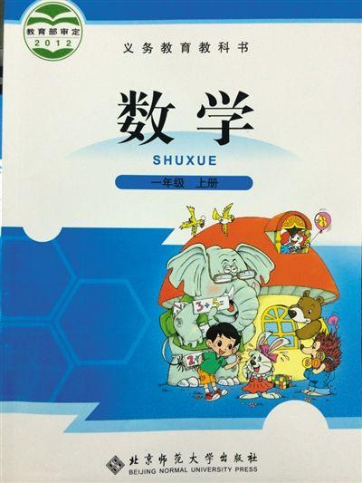 """上述""""新型""""数学题,出自这本小学一年级数学(上册)教材,由北京图片"""