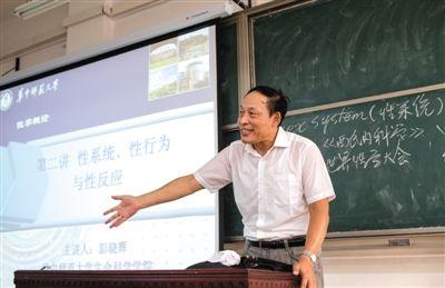 教授忆讲性学被泼污物 称中国99%成年人是性盲