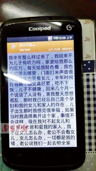 王某在手机上记录了她不快乐的生活。韦庆强摄