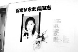 中国经营报遇害女记者事前预知自已被害