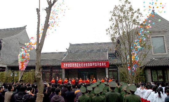 图文:苏皖边区政府旧址纪念馆新陈列馆开馆(1)