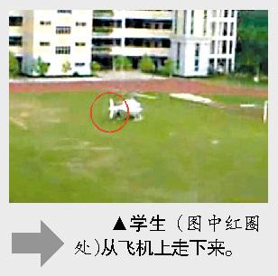 网上视频曝中学生乘直升机上学(组图)
