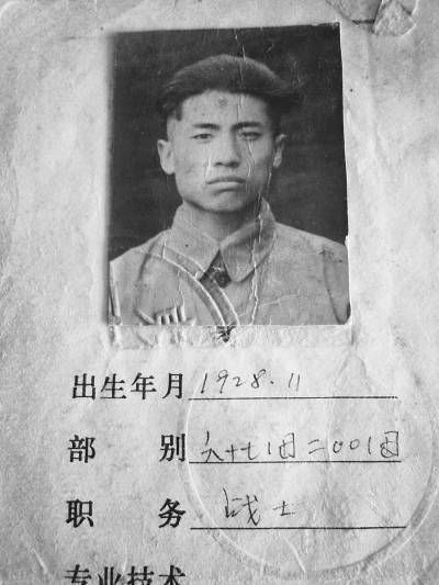 蒋庆泉的复员证