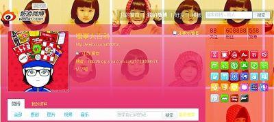 """赵成精心打扮的""""糗事大百科""""微博首页。"""