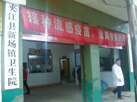 新场镇卫生院。