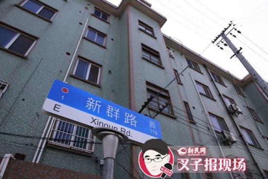 图说:事发奉贤青村镇新群路一公房内。新民网记者 萧君玮 摄