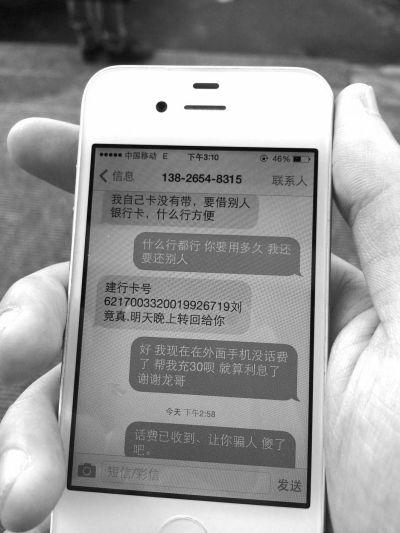 手机聊天记录-小伙接到诈骗电话后反骗对方30元