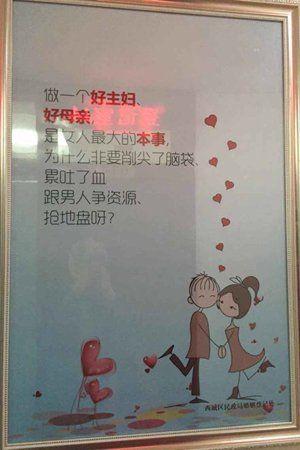"""海报宣称""""女人做一个好主妇,好母亲,不要跟男人抢地盘"""""""