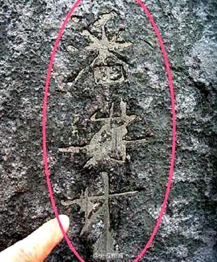 南京明孝陵石象被破坏 游客名字刻于象身(图)|