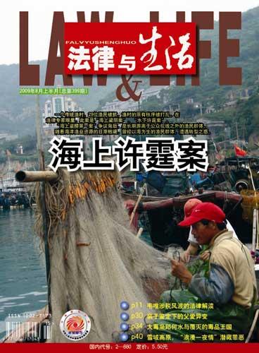 17位渔民打捞海上沉船物被判盗窃罪获刑
