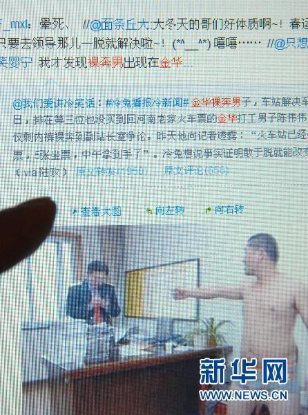 """这是网友在网络上热议陈伟伟的""""裸奔""""求票行为(1月21日摄)。"""