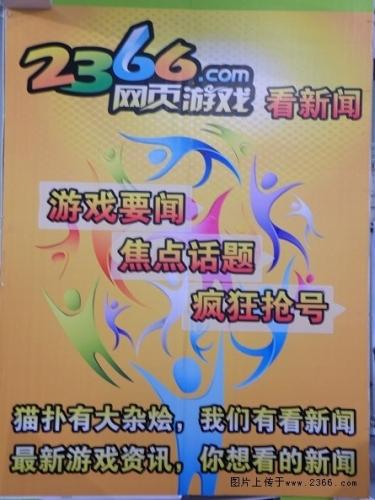 2366栏目介绍(二)