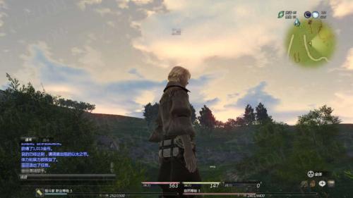 最终幻想14游戏截图