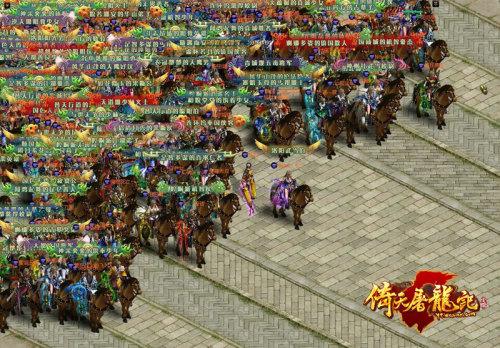 图1:《倚天屠龙记》实景截图-江湖即将开启