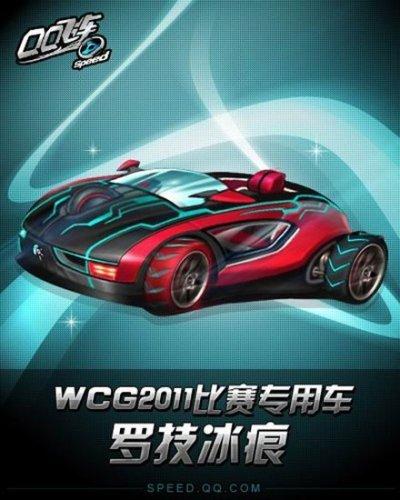 罗技曾与《QQ飞车》合作推出定制版赛事虚拟道具-罗技将推 御龙在天