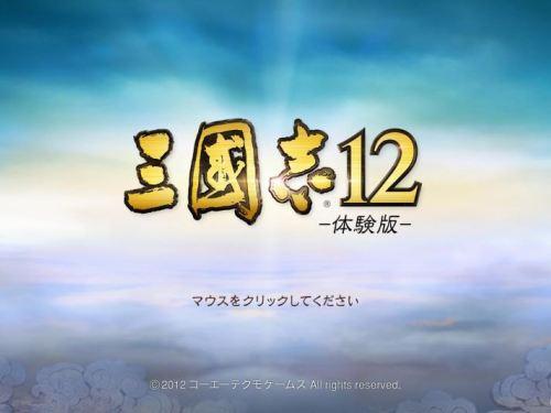 《三国志12》单机试玩版+3DM汉化补丁下载