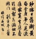 行书  刘方平诗44�M×42�M
