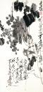 青藤墨趣1997
