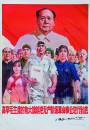 1977年 《毛主席像》 半开 招贴画 水粉