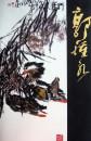 2012年天津人民美术出版社出版永