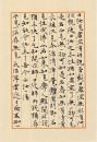 2小楷  节录《六祖坛经》 31cm×21cm(10-2)