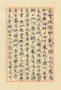 5小楷  节录《六祖坛经》 31cm×21cm(10-5)