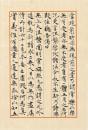 8小楷  节录《六祖坛经》 31cm×21cm(10-8)