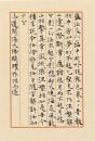9小楷  节录《六祖坛经》 31cm×21cm(10-9)