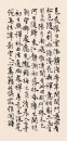 12小楷 古诗数首33.5cm×16.5cm 10-2
