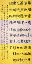 17张其凤节录宋洪适《隶释》序   246×123cm