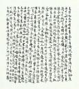 3小楷 《二十四诗品》 44cm×39cm 4-3