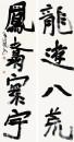 16 楷书  龙游、凤翥 137cm×34.5cm×2