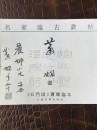 4.萧娴老师题字二
