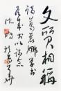 6.原中国书协主席沈鹏先生题词