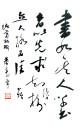 11.著名书画家董寿平先生题词