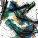 汪京元抽象彩墨画欣赏