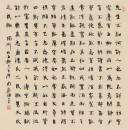 周慧�B楷书-五柳先生-70x70
