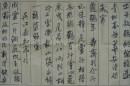 10李静2001年临《蜀素帖》