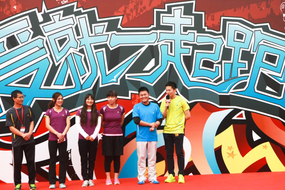 奥运冠军领衔5公里欢乐跑